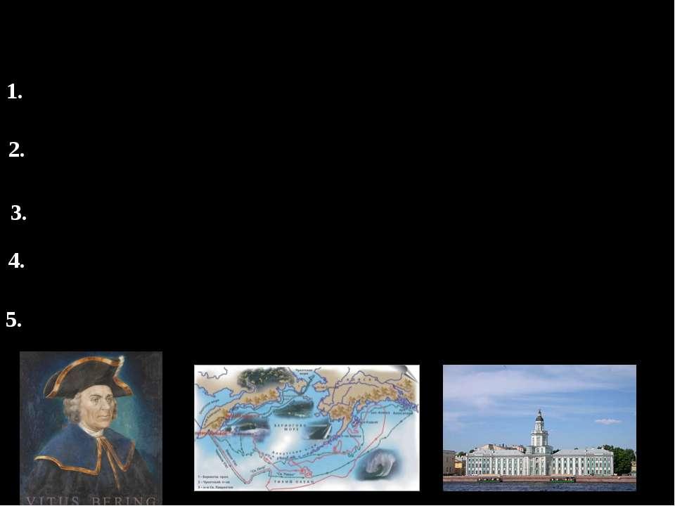 Россия вступила в союз с Австрией Создан Верховный Тайный Совет; Снаряжена эк...