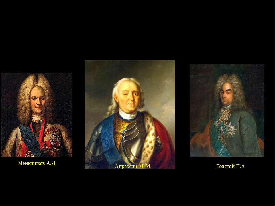 Верховный тайный совет — высшее совещательное государственное учреждение Росс...