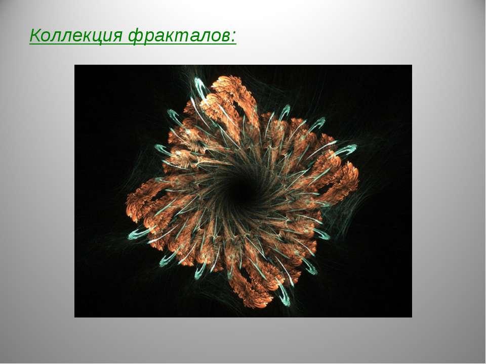 Коллекция фракталов: