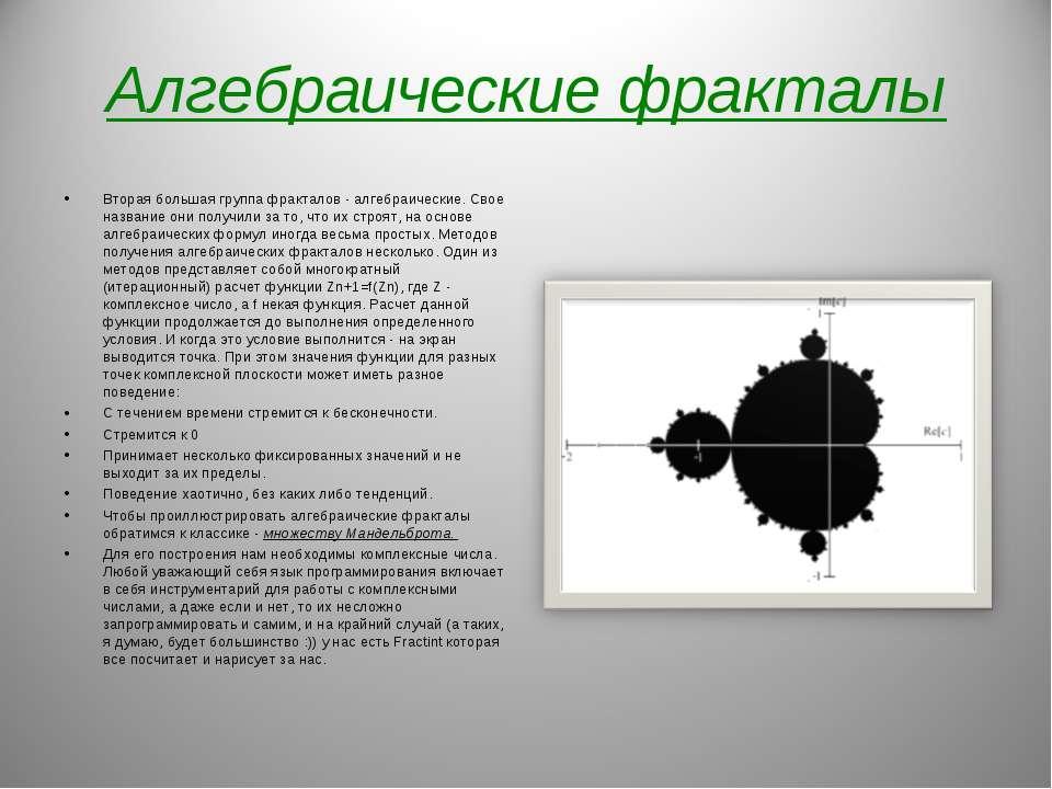 Алгебраические фракталы Вторая большая группа фракталов - алгебраические. Сво...