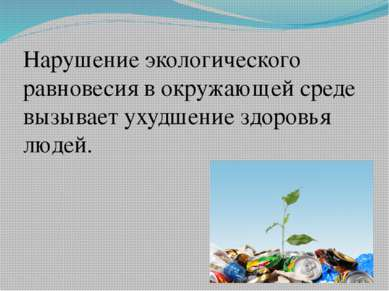Нарушение экологического равновесия в окружающей среде вызывает ухудшение здо...