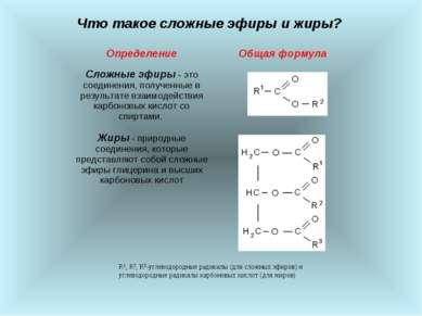 Что такое сложные эфиры и жиры? R1, R2, R3-углеводородные радикалы (для сложн...