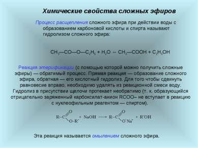 Химические свойства сложных эфиров Процесс расщепления сложного эфира при дей...