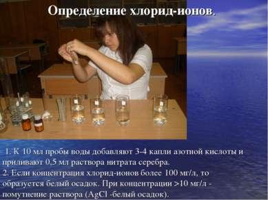 1. К 10 мл пробы воды добавляют 3-4 капли азотной кислоты и приливают 0,5 мл ...