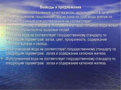 Выводы и предложения Проведенные исследования качества воды, используемой в с...