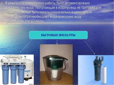 В результате проведенной работы было аргументировано доказано, что вода, пост...