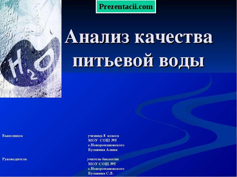 Анализ качества питьевой воды Выполнила ученица 8 класса МОУ СОШ №5 с.Новором...