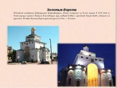 Золотые Ворота Редчайший памятник древнерусской фортификации. Здание построен...