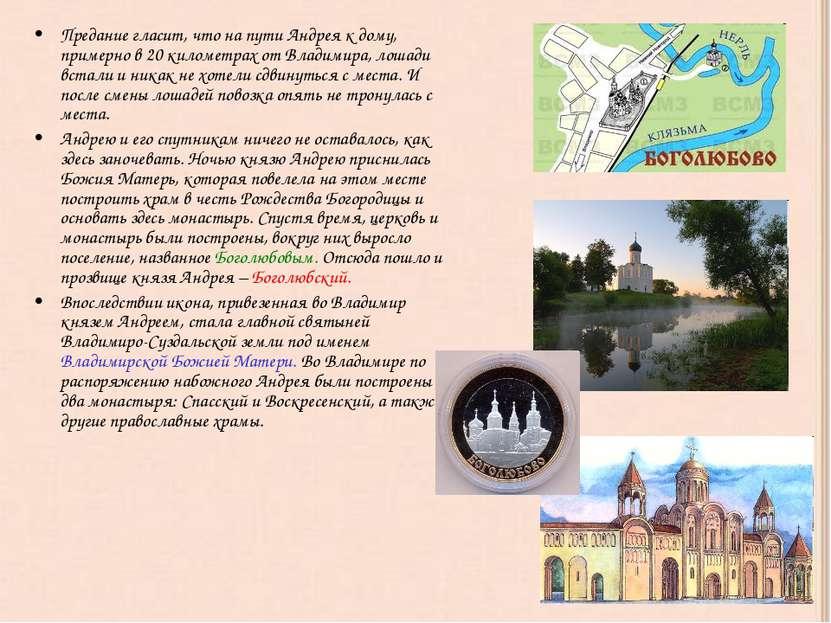 Предание гласит, что на пути Андрея к дому, примерно в 20 километрах от Влади...