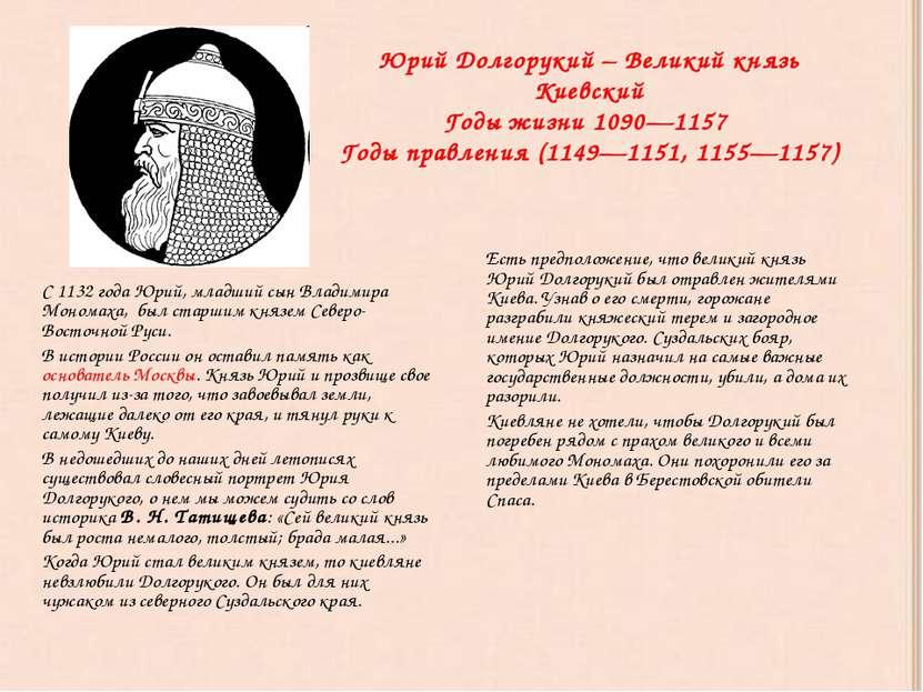 Юрий Долгорукий – Великий князь Киевский Годы жизни 1090—1157 Годы правления ...