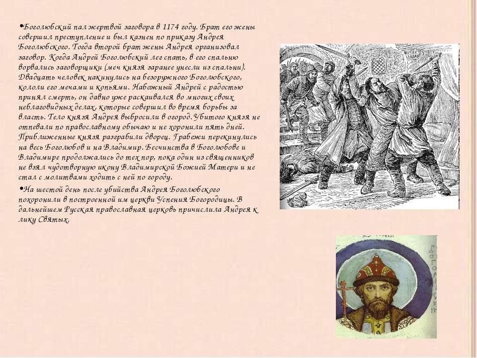 Боголюбский пал жертвой заговора в 1174 году. Брат его жены совершил преступл...