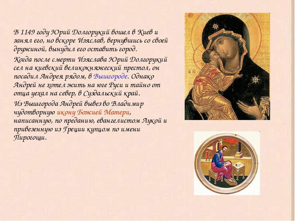 В 1149 году Юрий Долгорукий вошел в Киев и занял его, но вскоре Изяслав, верн...