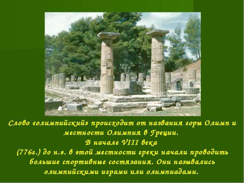Слово «олимпийский» происходит от названия горы Олимп и местности Олимпия в Г...