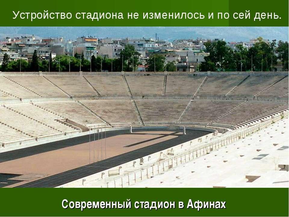 Современный стадион в Афинах Устройство стадиона не изменилось и по сей день.