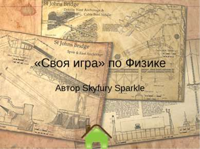 «Своя игра» по Физике Автор Skyfury Sparkle
