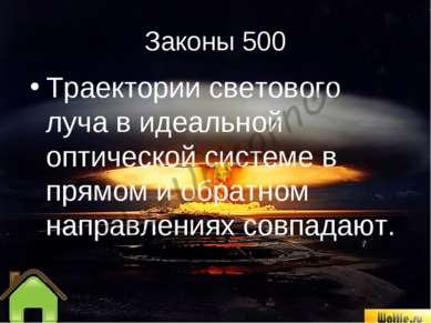 Законы 500 Траектории светового луча в идеальной оптической системе в прямом ...