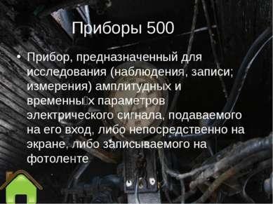Приборы 500 Прибор, предназначенный для исследования (наблюдения, записи; изм...