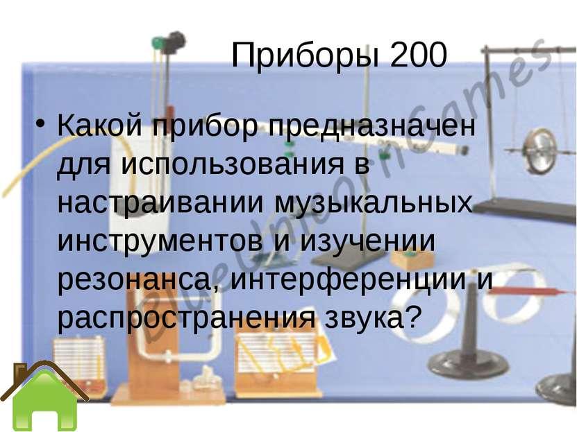 Приборы 200 Какой прибор предназначен для использования в настраивании музыка...