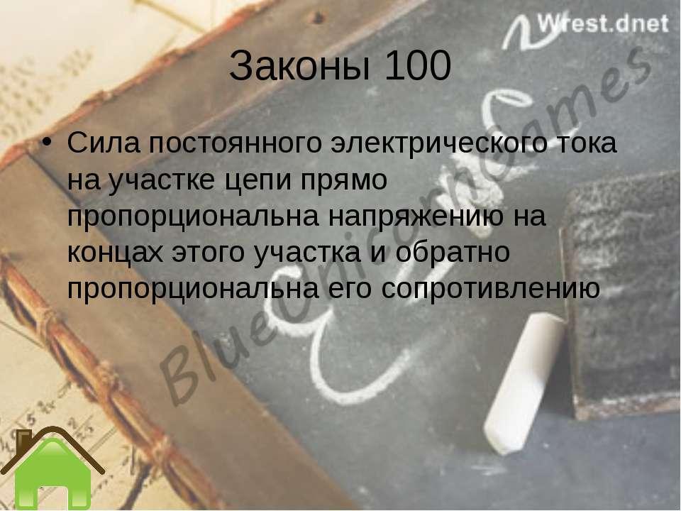Законы 100 Сила постоянного электрического тока на участке цепи прямо пропорц...
