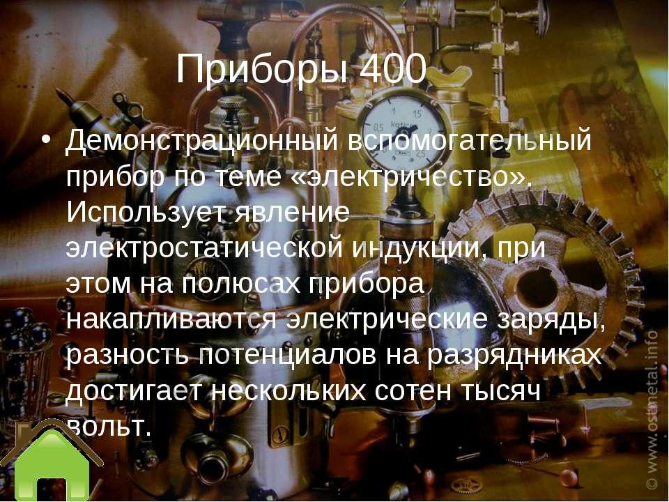 Приборы 400 Демонстрационный вспомогательный прибор по теме «электричество». ...