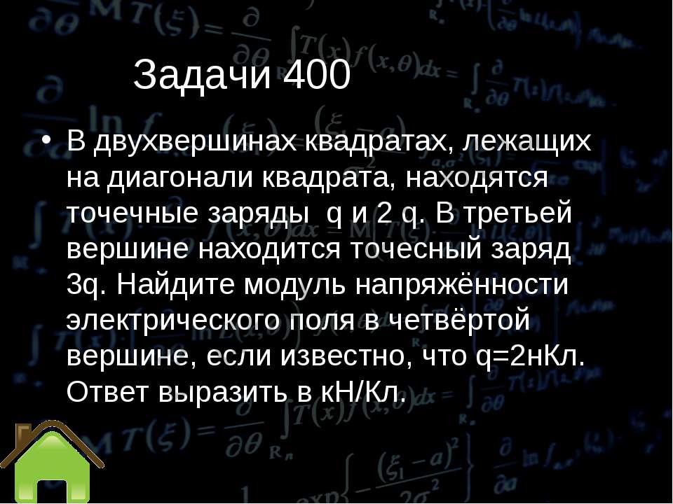Задачи 400 В двухвершинах квадратах, лежащих на диагонали квадрата, находятся...