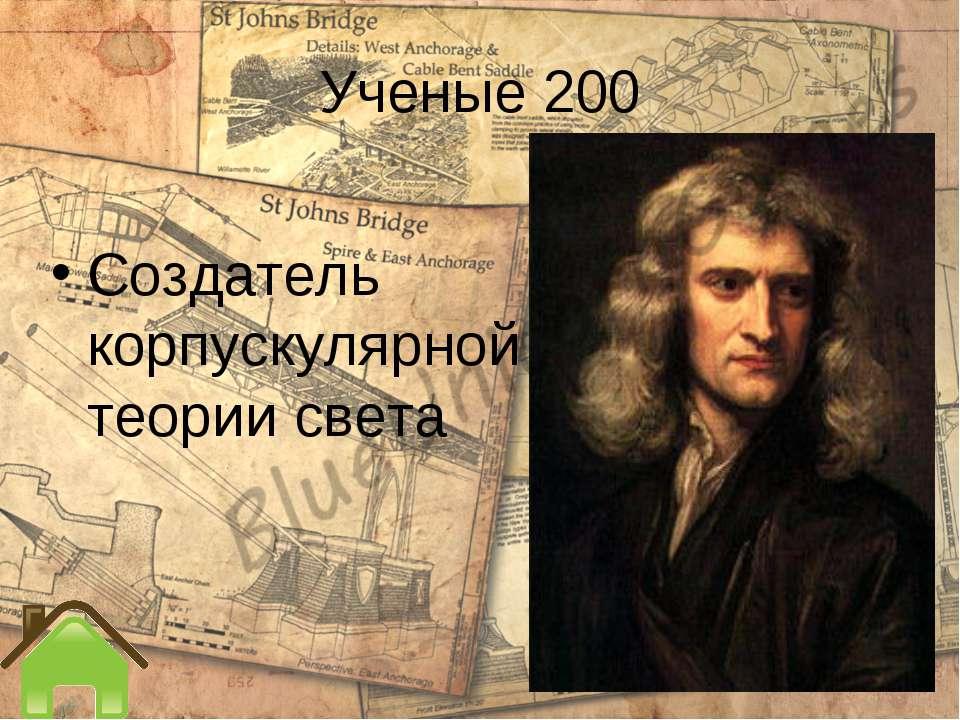 Ученые 200 Создатель корпускулярной теории света