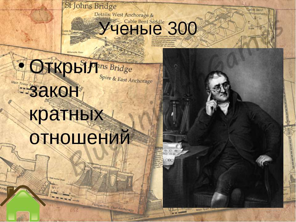 Ученые 300 Открыл закон кратных отношений