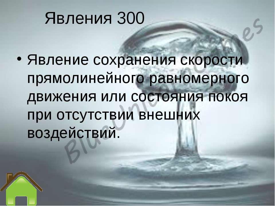 Явления 300 Явление сохранения скорости прямолинейного равномерного движения ...