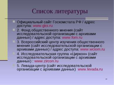 * Список литературы Официальный сайт Госкомстата РФ / адрес доступа: www.gks....