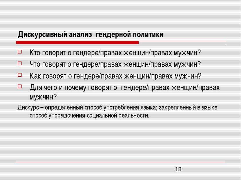 Дискурсивный анализ гендерной политики Кто говорит о гендере/правах женщин/пр...