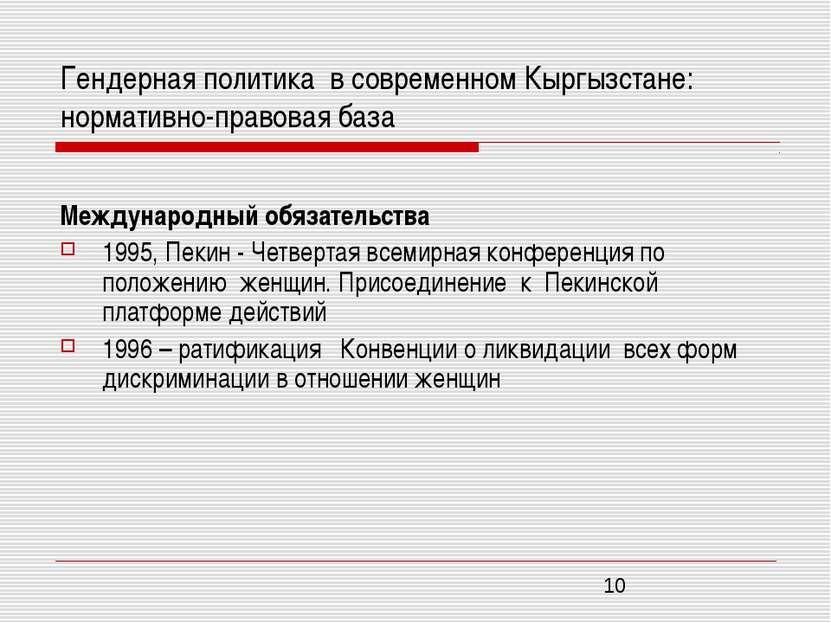 Гендерная политика в современном Кыргызстане: нормативно-правовая база Междун...