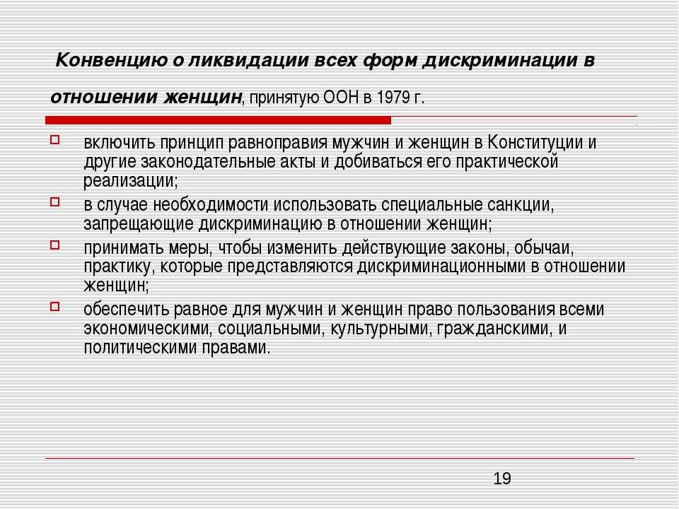 Конвенцию о ликвидации всех форм дискриминации в отношении женщин, принятую О...