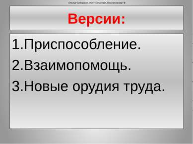 Версии: Приспособление. Взаимопомощь. Новые орудия труда. г.Усолье-Сибирское,...