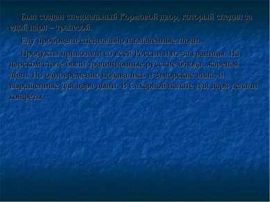 Был создан специальный Кормовой двор, который следил за едой царя – трапезой....