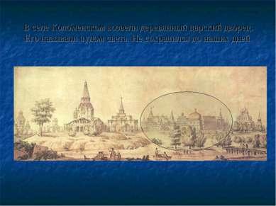 В селе Коломенском возвели деревянный царский дворец. Его называли чудом свет...