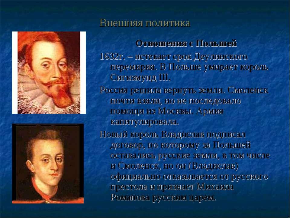 Внешняя политика Отношения с Польшей 1632г. – истекает срок Деулинского перем...