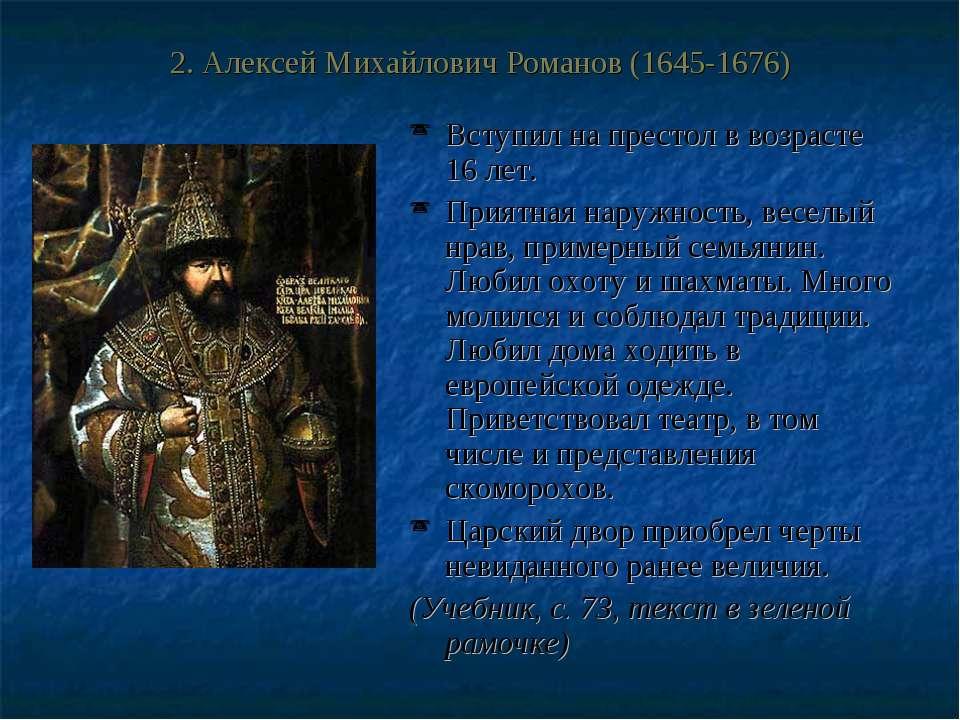 2. Алексей Михайлович Романов (1645-1676) Вступил на престол в возрасте 16 ле...