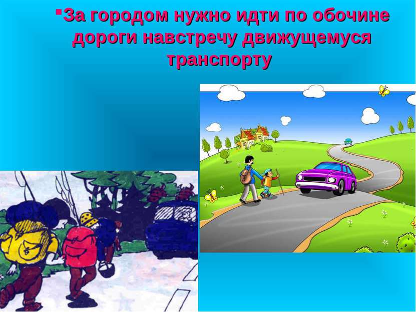За городом нужно идти по обочине дороги навстречу движущемуся транспорту