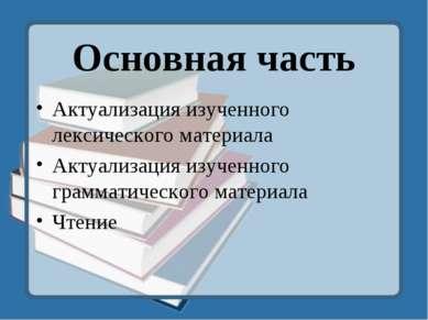 Основная часть Актуализация изученного лексического материала Актуализация из...