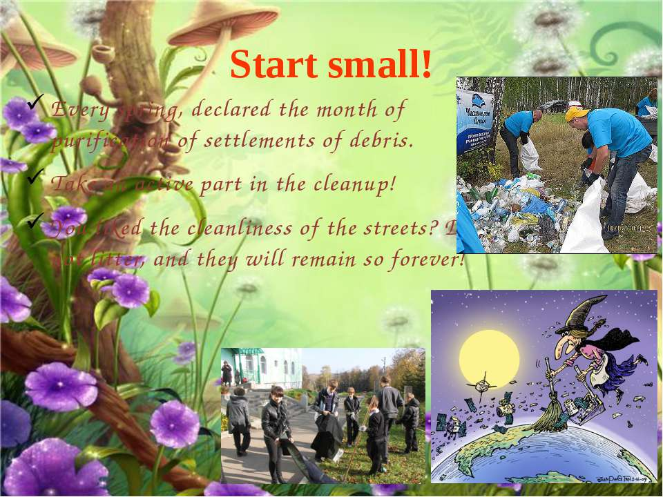 Start small! Every spring, declared the month of purification of settlements ...
