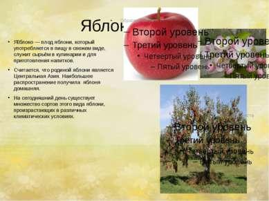 Яблоко. Я блоко—плод яблони, который употребляется в пищу в свежем виде, сл...