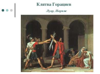 Клятва Горациев Лувр, Париж