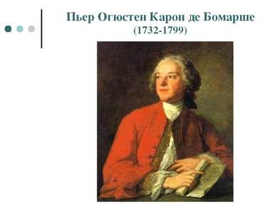 Пьер Огюстен Карон де Бомарше (1732-1799)