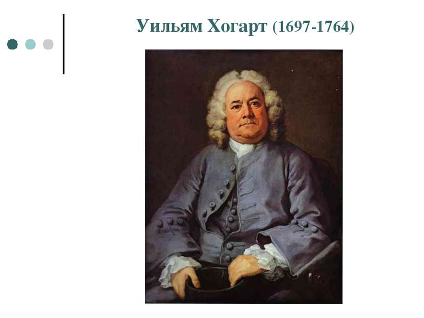 Уильям Хогарт (1697-1764)