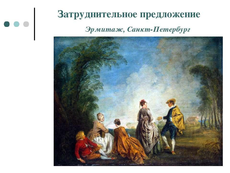 Затруднительное предложение Эрмитаж, Санкт-Петербург
