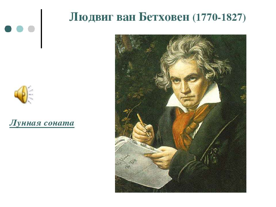 Людвиг ван Бетховен (1770-1827) Лунная соната