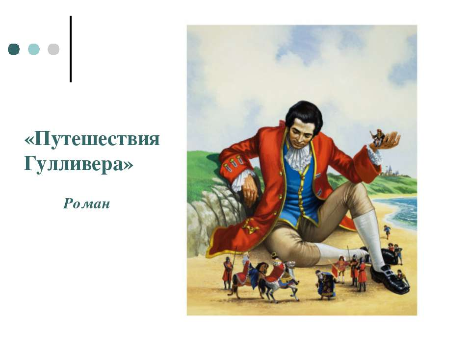 «Путешествия Гулливера» Роман