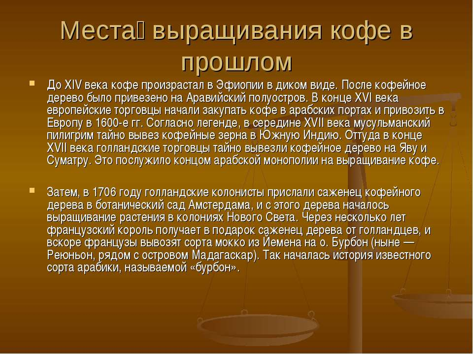 Места выращивания кофе в прошлом До XIV века кофе произрастал в Эфиопии в дик...