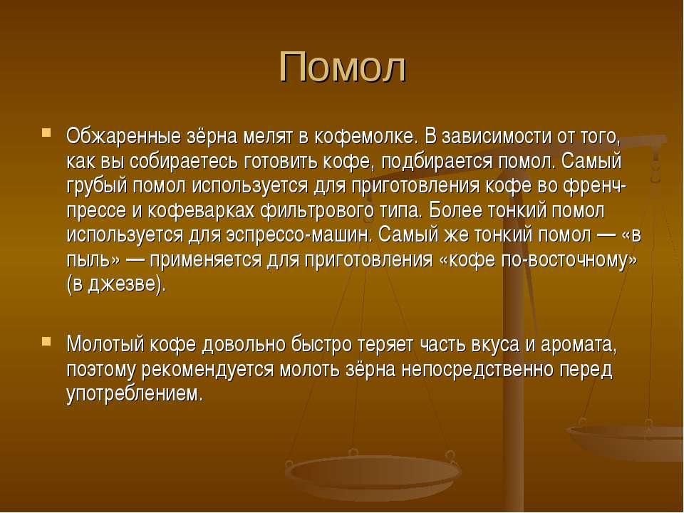 Помол Обжаренные зёрна мелят в кофемолке. В зависимости от того, как вы собир...