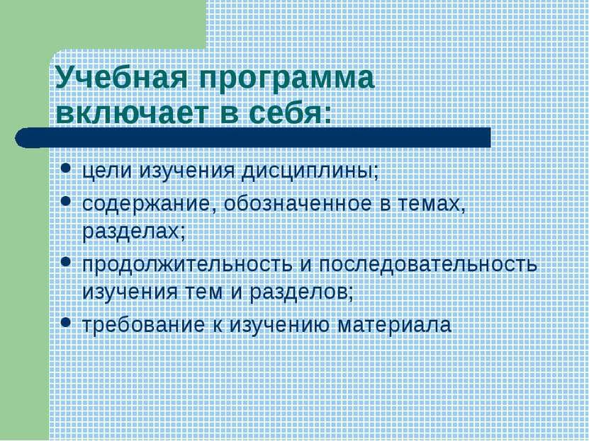 Учебная программа включает в себя: цели изучения дисциплины; содержание, обоз...